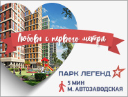 Квартал «Парк Легенд». 157 тыс. за м² 5 мин. пешком до м. Автозаводская